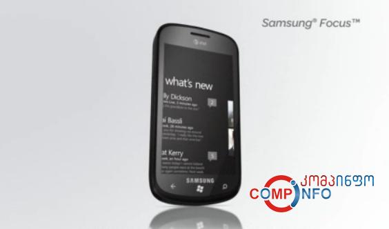 და მესამე - Samsung Focus, რომელიც